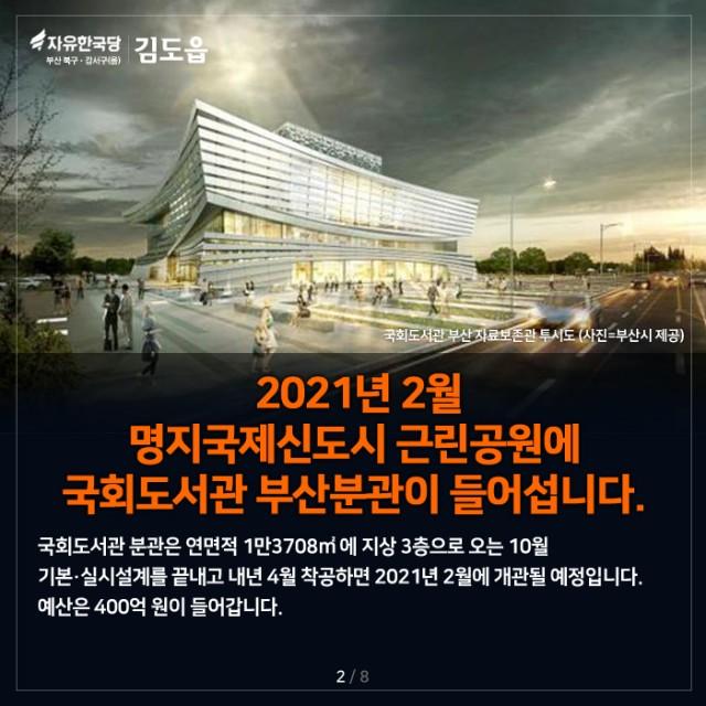 카드뉴스_국회도서관강서유치_화면2.jpg