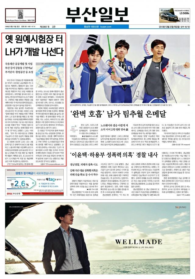[부산일보] 20180222_부산일보_001면_종합_144102 (1).jpg