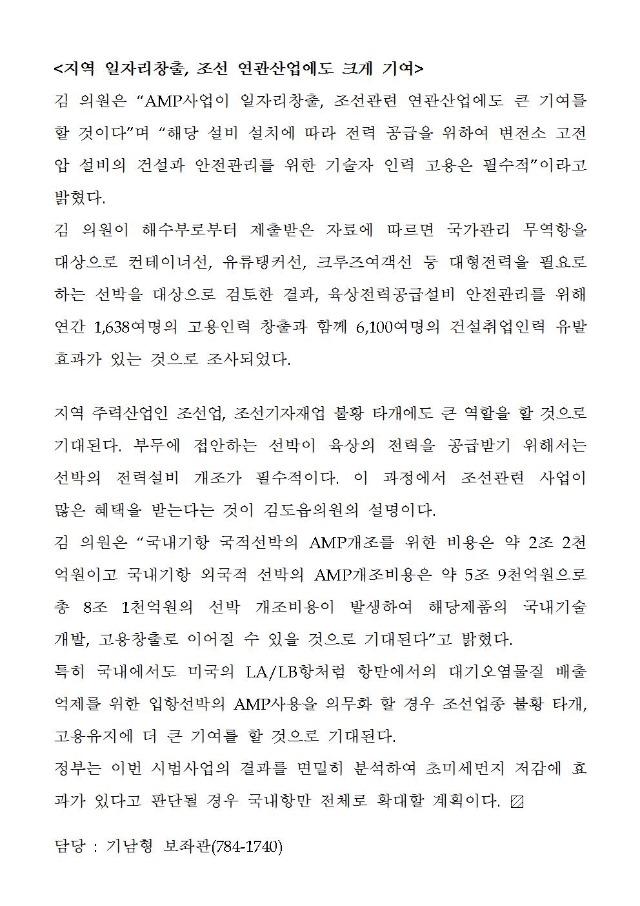 (김도읍국회의원 보도자료) AMP설치로 항만발 미세먼지 잡는다(180521)004.jpg